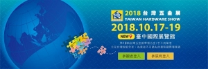 2018  Taiwan Hardware Show 2018.10.17-19